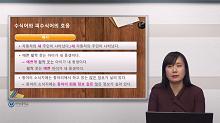 신입생 대상 한국어 쓰기 워크숍 동영상강의 신규 제작