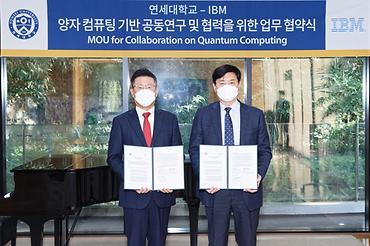 연세대-IBM, 양자 컴퓨팅 기반 연구·교육 위해 협력한다