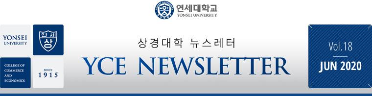 상경대학 뉴스레터