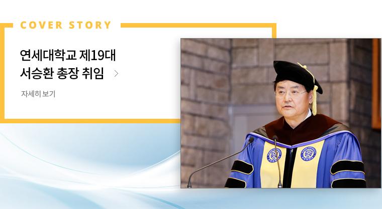 연세대학교 제19대 서승환 총장 취임