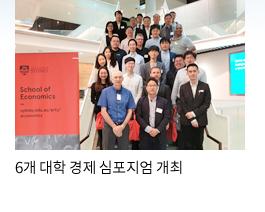 6개 대학 경제 심포지엄 개최