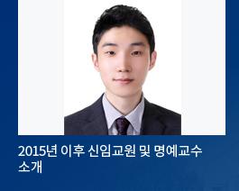2015년 이후 신임교원 및 명예교수 소개