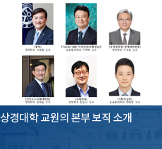 상경대학 교원의 본부 보직 소개