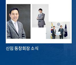 신임 동창회장 소식