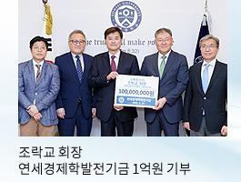 조락교 회장 연세경제학발전기금 1억원 기부