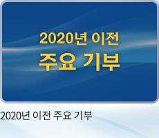 2020년 이전 주요 기부