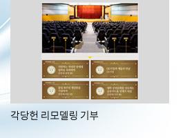 각당헌 리모델링 기부